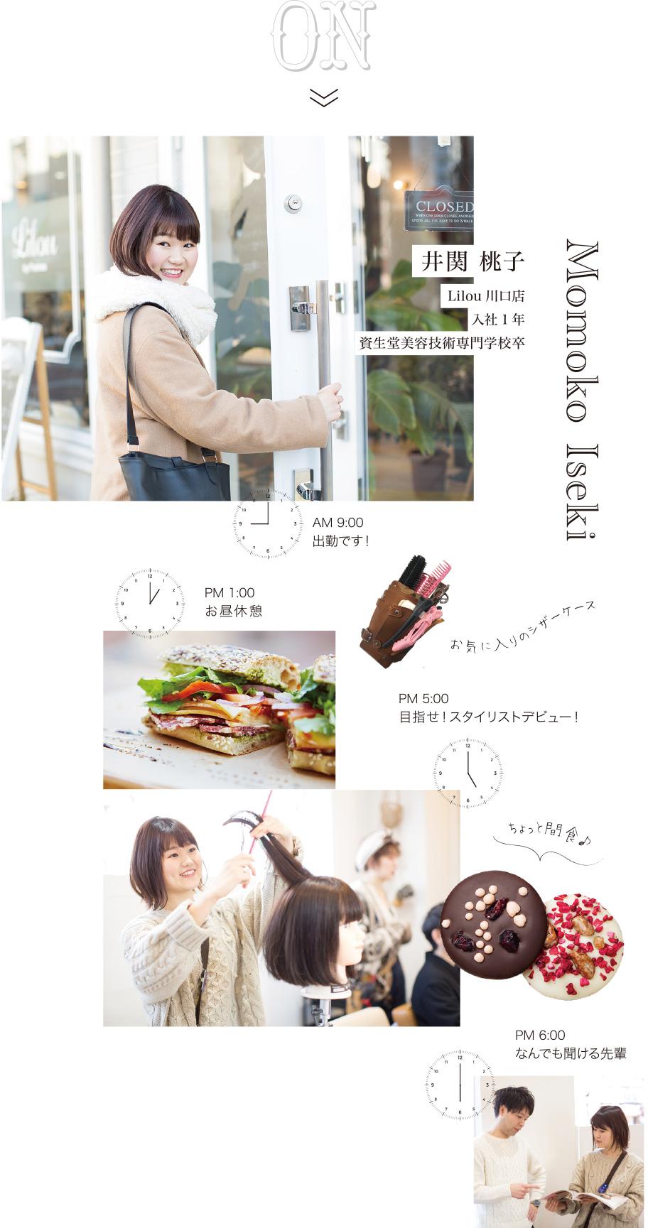 井関桃子 Lilou川口店
