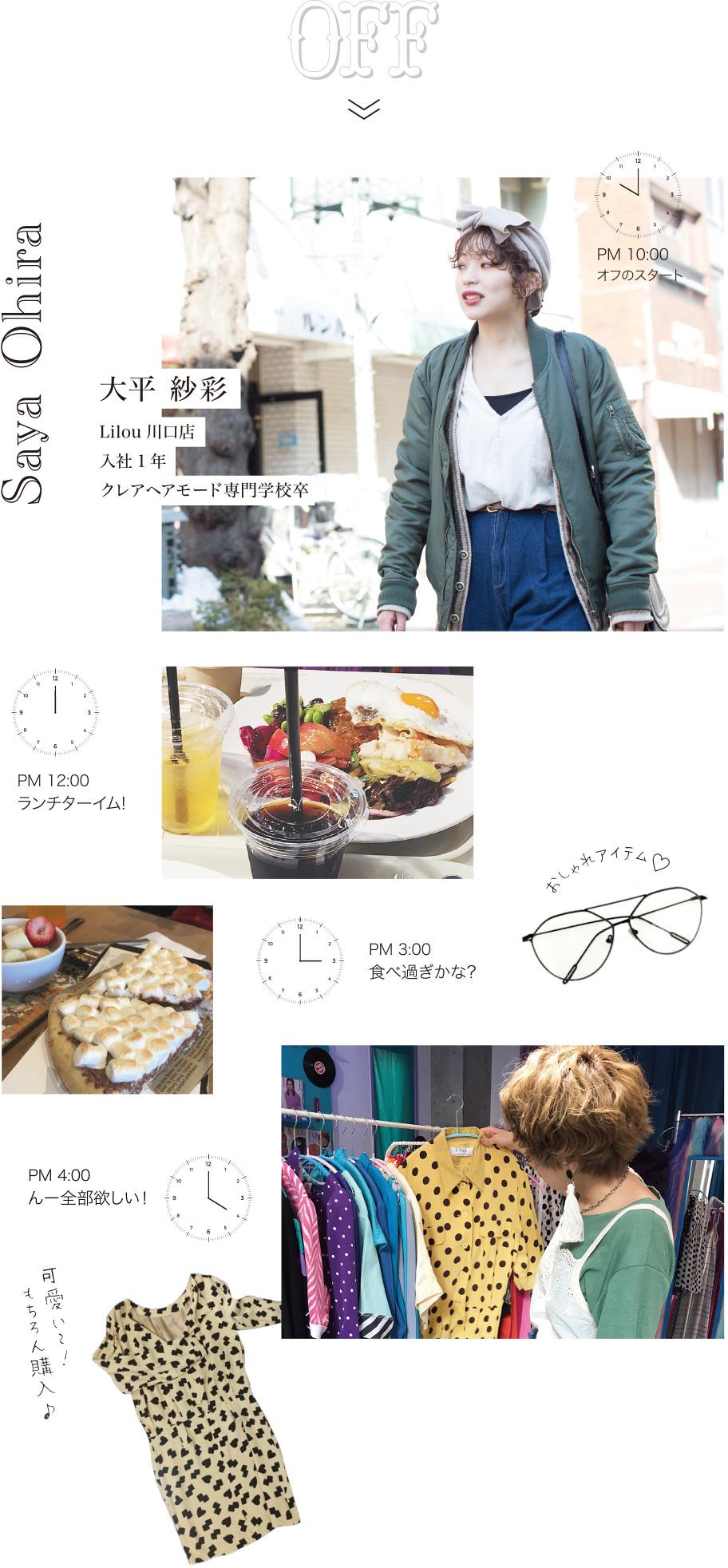 大平紗彩 Lilou川口店