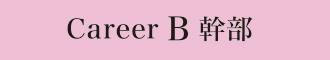 Career B 幹部